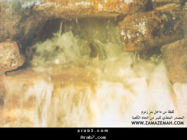 صور لبئر زمزم من الداخل نادرة جدا 1017.png