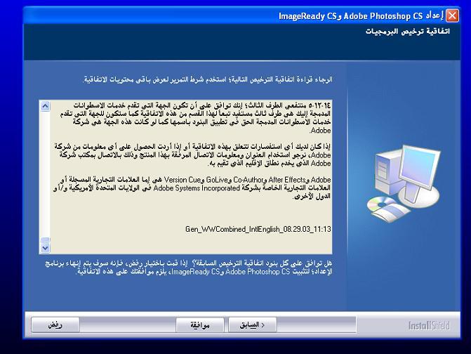 تحميل وشرح فوتوشوب 8 العربي 5170