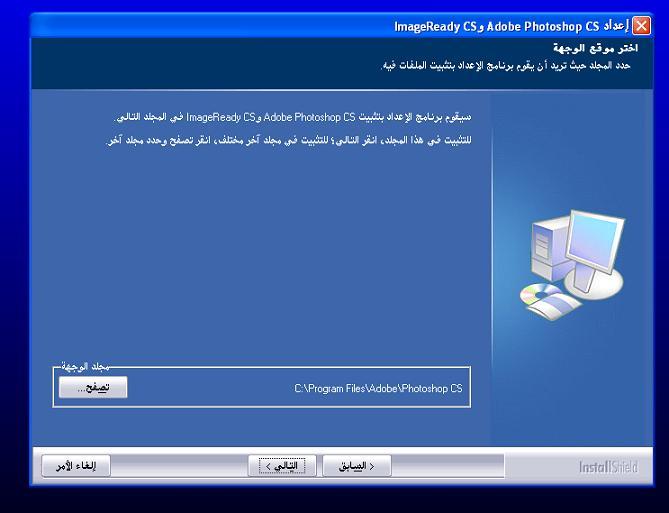 تحميل وشرح فوتوشوب 8 العربي 5171