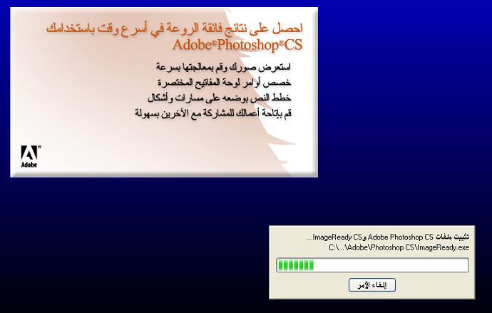تحميل وشرح فوتوشوب 8 العربي 5172