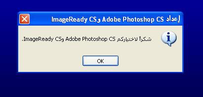 تحميل وشرح فوتوشوب 8 العربي 5173