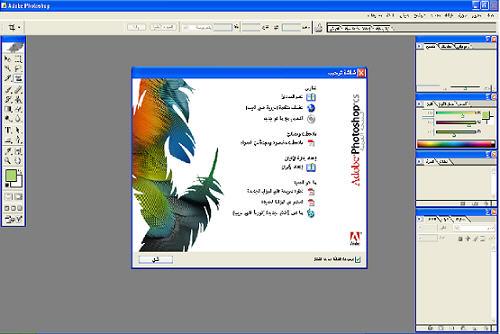 photoshop 8 عربي كامل