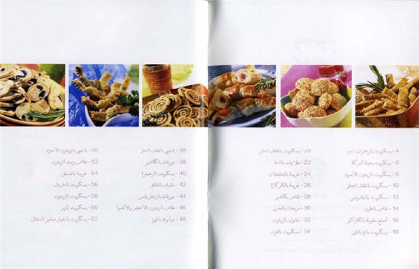 """لكل عشاق الطبخ المغربي """" تحميل كتب الطبخ المغري الاصيل"""" 5315.png"""