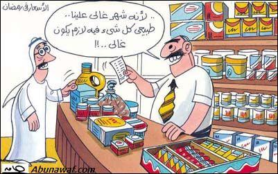 كاريكاتير رمضاني