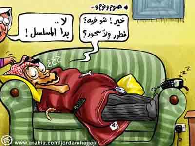 حال المسلمين في رمضان بالكاريكاتير