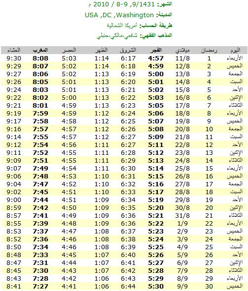 إمساكية رمضان 1430هـ / 2009م ( كل عام وأنتم بخير )