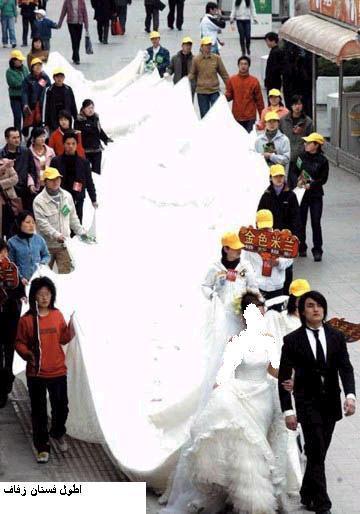 اطول فستان زفاف