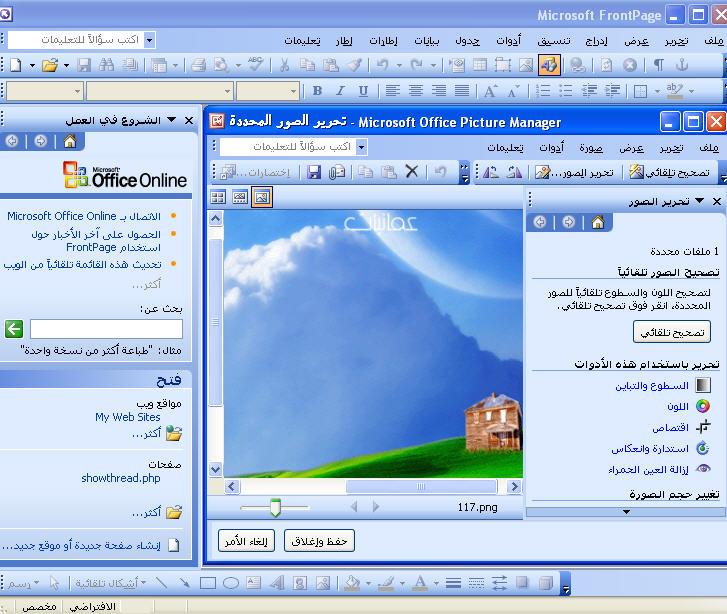 برنامج 2003 Microsoft Office Front Page برنامج فرونت بيج عربي بواجه عربيه وبقوائم عربيه.. 6838