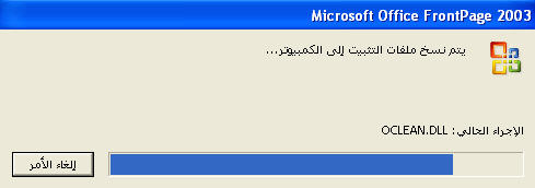 برنامج 2003 Microsoft Office Front Page برنامج فرونت بيج عربي بواجه عربيه وبقوائم عربيه.. 6839
