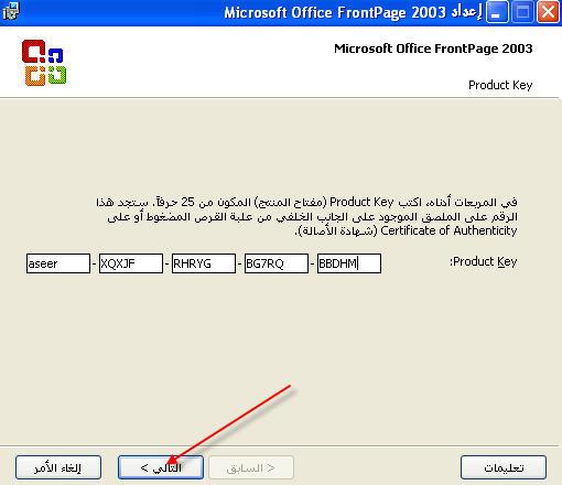 برنامج 2003 Microsoft Office Front Page برنامج فرونت بيج عربي بواجه عربيه وبقوائم عربيه.. 6840