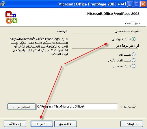 تحميل برنامج فرونت بيج بواجه عربيه Office Front Page 6841
