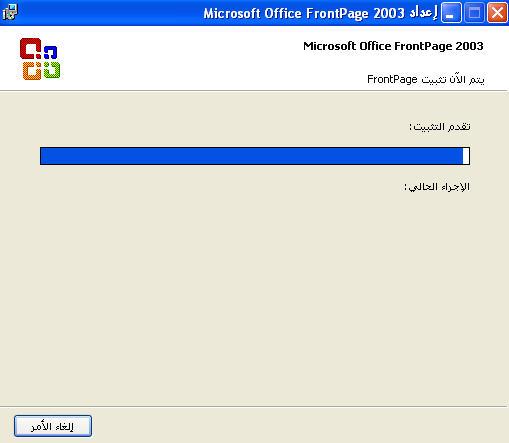 برنامج 2003 Microsoft Office Front Page برنامج فرونت بيج عربي بواجه عربيه وبقوائم عربيه.. 6842