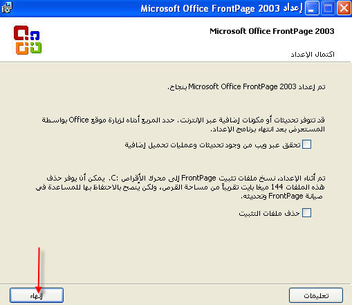 برنامج 2003 Microsoft Office Front Page برنامج فرونت بيج عربي بواجه عربيه وبقوائم عربيه.. 6843