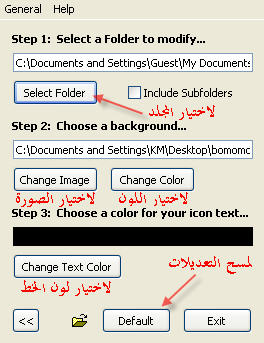 برنامج تلوين وتغيير صور خلفيات مجلدات الكمبيوتر