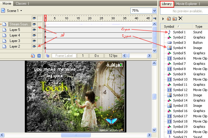 Sothink SWF Quicker برنامج لتعديل الفلاش + شرح بالصور + سريال 8259