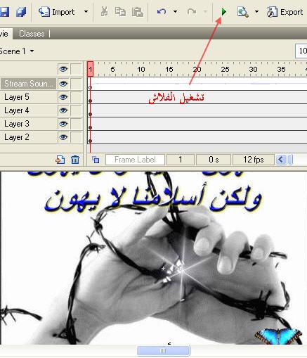 Sothink SWF Quicker برنامج لتعديل الفلاش + شرح بالصور + سريال 8262