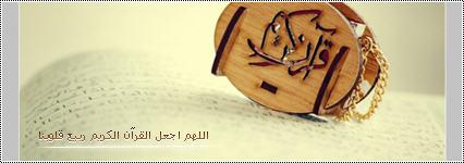 تواقيع دينيه دعويه رمضانيه فلاشيه ثابته احمد عزت تيتانيك